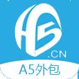 a5外包网