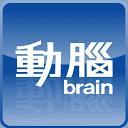 動腦Brain
