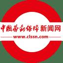 劳动保障新闻网